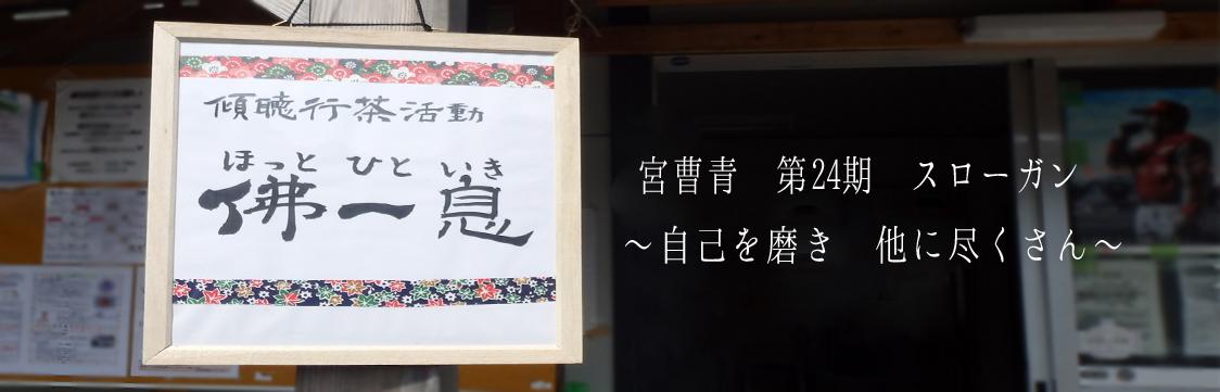 宮城県曹洞宗青年会